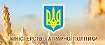 Міністерство аграрної політики України