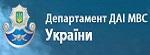 Департамент ДАІ МВС України України