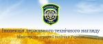 Інспекція державного технічного нагляду України